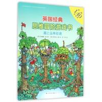 踏上丛林征途/英国经典思维冒险游戏书