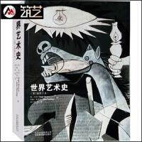 世界艺术史 简装版 经典名著 艺术工作与学习 宗教文化雕塑绘画建筑设计艺术书籍