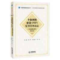 【二手书8成新】《个体网络借贷(P2监督管理办法》(学者建议稿及论证 吴韬等著 法律出版社