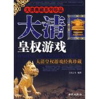 【二手书8成新】大清皇权游戏 上官云飞著 西苑出版社一