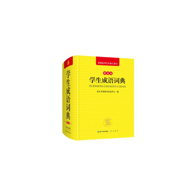 学生成语词典 崇文书局辞书出版中心 9787540350048