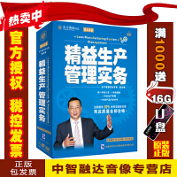 精益生产管理实务 陈忠雄(U盘版)(无DVD光盘碟片)视频讲座
