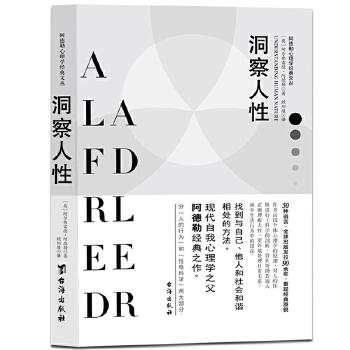 洞察人性(pdf+txt+epub+azw3+mobi电子书在线阅读下载)