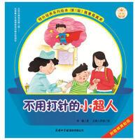 【全新正版T】 宝贝成长记 特长培养系列绘本(第1辑):不用打针的小超人