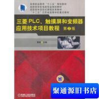【旧书二手书9成新】三菱PLC、触摸屏和变频器应用技术项目教程 第2版(职业教材) /?