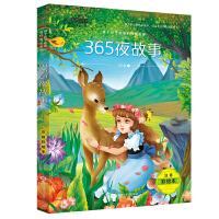 智慧轩 注音彩绘版 365夜故事 3-6岁幼少儿读物 小学生少儿童读物 小学生课外阅读物教辅图书籍