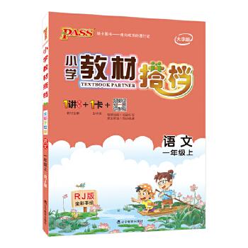《PASS年级搭档教材小学图书一上册绿卡语课程新加坡小学图片