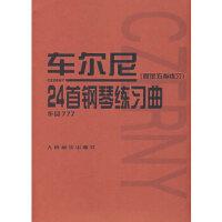 [二手旧书9成新]车尔尼24首钢琴练习曲(固定五指练习)作品777,(奥)车尔尼(Czerny,C.) 曲,人民音乐出