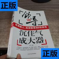 【二手旧书9成新】沉住气成大器:领导低调做人高调做事的9项修炼
