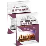 建筑工程概预算及实训教程