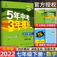 五年中考三年模拟七年级下册数学 北师大版 2021年新版5年中考3年模拟