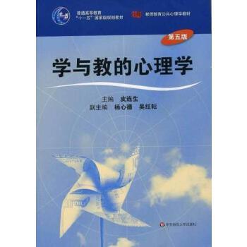 全新正版江苏自考28044学前教育心理学学与教的心理学第五版皮连生著