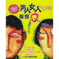 [二手正版旧书9成新]男人女人都很Q――两性心理丛书,维吉妮,米契尔,中华工商联合出版社