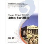 奥林匹克双语课堂