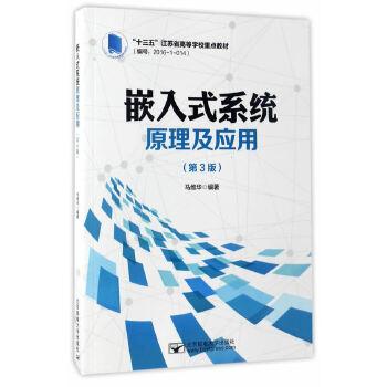嵌入式系统原理及应用(第三版)