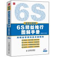 6S精益推行图解手册 企业经营工厂生产管理 图解6S管理实务 企业管理入门 精益品质管理实战手册 现场管理推行与实施 企