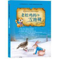 [正版] 西风妈妈和小动物们的故事 老松鸡的雪地靴 (美)桑顿W.伯吉斯著,周亚平译 9787506083683 东方出