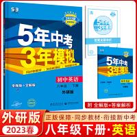 赠二 2020版 八年级下册英语 外研版WY 5年中考3年模拟初中英语八年级英语下册 全解全练同步 五年中考三年模拟八