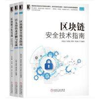 区块链安全技术指南+以太坊技术详解与实战+区块链开发实战
