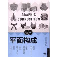 """平面构成-中国高等院校""""十三五""""艺术设计系列规划教材"""