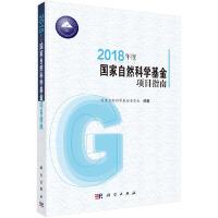 2018年度国家自然科学基金项目指南