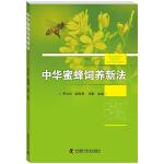 中华蜜蜂饲养新法