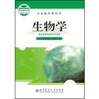 生物学7年级上册课本 七年级上册生物学课本 学生用书 北京师范社北师大版科书教材课本2012新版初一1 北师版