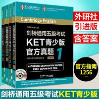 剑桥通用五级考试KET青少版官方真题 ket1256 套装4本 附答案光盘ket考试真题 ket考试 词汇 教材教程