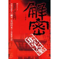 【正版二手书9成新左右】解密北京大案 丁一鹤 9787507417432