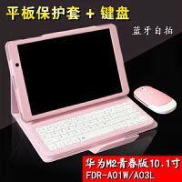 华为揽阅m2青春版10.1套 FDR-A01W/A03L保护套 平板皮套 蓝牙键盘