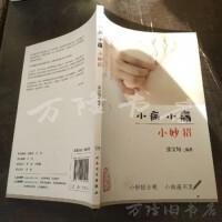 【二手旧书8成新】小病小痛小妙招 /张宝旬 人民卫生出版社