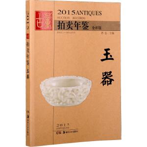 2015古董拍卖年鉴――玉器