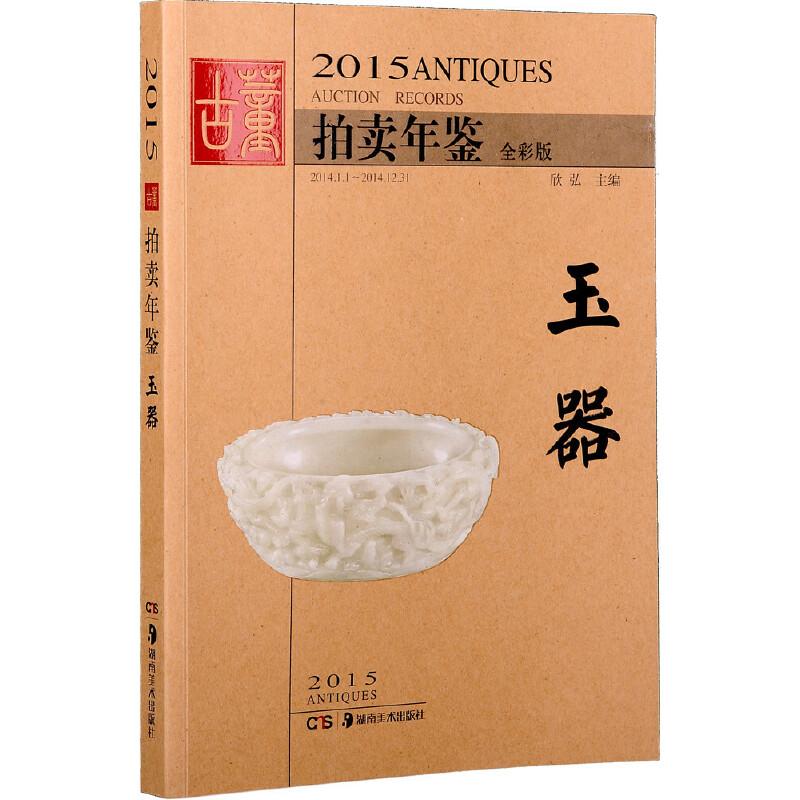 2015古董拍卖年鉴——玉器艺术品拍卖行业**影响力的工具性图录,全面反映中国艺术品收藏投资价值。