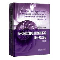 现代同步发电机励磁系统设计及应用(第三版)