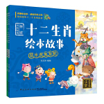 传统文化经典:十二生肖绘本故事:全2册(注音-语音版)