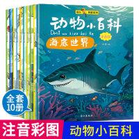 全10册神奇的海底世界注音版 宝宝心灵成长绘本 0-3-6-8岁动物故事书海洋科普百科全书卡通漫画图画书 幼儿童情商书籍