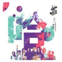 原装正版 中国好声音 第四季学员大碟-哈林组 庾澄庆 CD+歌词本 音乐CD 车载CD