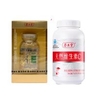 养生堂牌天然维生素E软胶囊(200粒)+养生堂维生素C咀嚼片90片(30片*3瓶)
