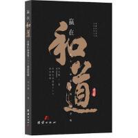 【二手书8成新】赢在和道:诠释生命进展333创富密码 何天顺 团结出版社