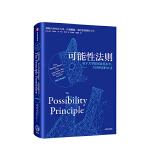 可能性法则 梅尔施瓦茨 著 TEDx演讲人 刷新认知世界新方式 中西出版社图书 正版书籍