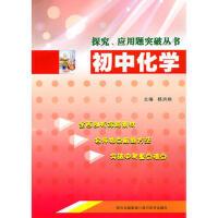 9787806825648 探究应用题突破丛书:初中化学