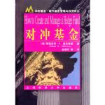 [二手旧书9成新],对冲基金,(美)斯图亚特・A.麦克奎瑞(Stuart A.McCrary)著,金德,9787810