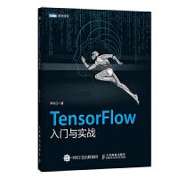 TensorFlow入门与实战 零基础入门TensorFlow和深度学 AI人工智能机器学 开发入
