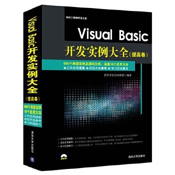 Visual Basic开发实例大全(提高卷) 600经典实例及源码分析 16个应用方向 两卷共1200例 36个方向  供学习、速查、实践练习的超全参考手册  visual basic开发实战1200例 visual basic范例大全 之全新升