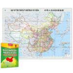 2019年中华人民共和国地图(英中对照)新版