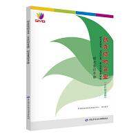 创办你的企业(乡村创业版)――创业意识手册