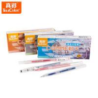 真彩(TrueColor)0221B 商务中性笔 全针管 0.5mm 一盒12支