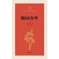 随园食单 正版现货【清】袁枚,陈伟明注 9787101109122 大秦书店