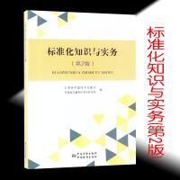 标准化知识与实务(第2版) 中国标准出版社 9787506691093