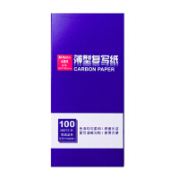 晨光文具 财务薄型复写纸双面48K 蓝色100页 FX48001 48K